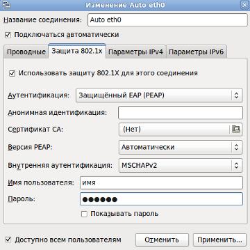 linux-802-1x
